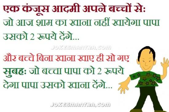 Funny Kanjoosh Jokes Images in Hindi