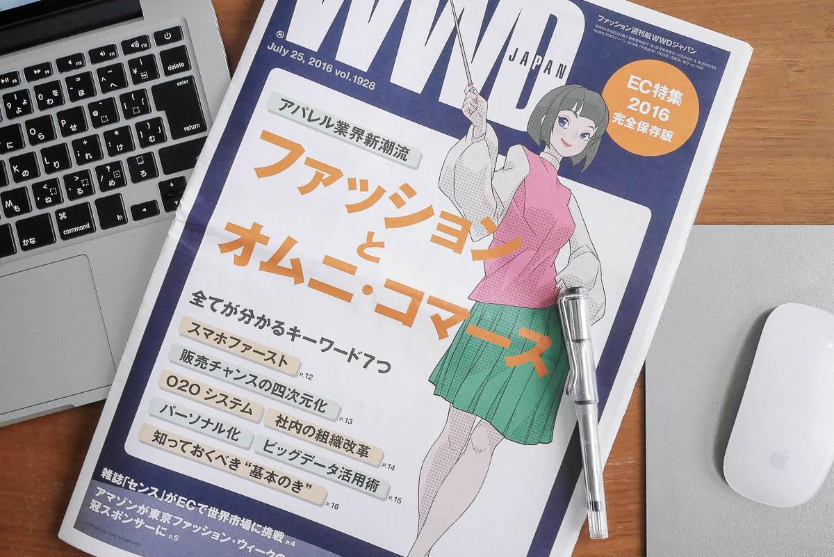 2016年7月25日号「WWD JAPAN」に登場しています