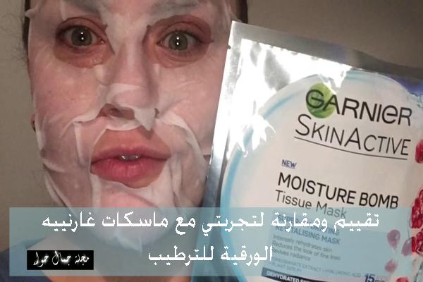 تقييم ومقارنة لتجربتي مع اقنعة غارنييه الورقية المبلله للترطيب (سكيناكتيف) Garnier Skin Active mask