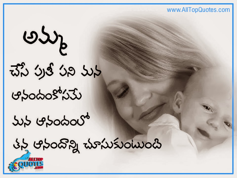 Telugu Mother Quotes And Messages Free All Top Quotes Telugu