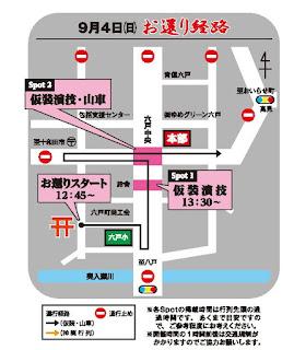 Rokunohe Fall Festival 2016 Daytime Parade Map 平成28年六戸秋まつりお還り運行マップ Aki Matsuri