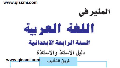 دليل الأستاذ للمنير في اللغة العربية للمستوى الرابع وفق المنهاج الجديد