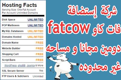استضافة مواقع فات كاو fatcow  دومين مجانا و مساحه غير محدوده