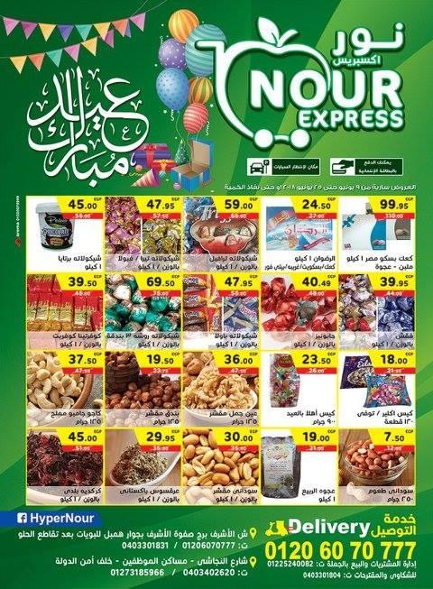 عروض هايبر نور و نور اكسبريس طنطا من 9 يونيو حتى 25 يونيو 2018