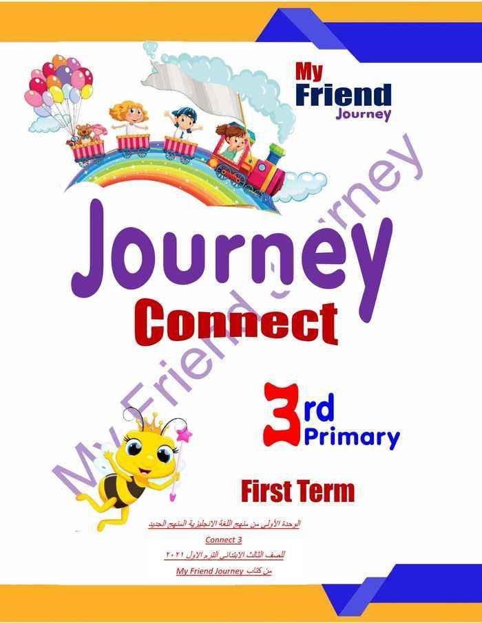 الوحدة الأولى من منهج اللغة الانجليزية المنهج الجديد Connect  3 للصف الثالث الابتدائي الترم الاول 2021 من كتاب My Friend Journey