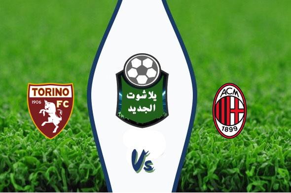 نتيجة مباراة ميلان وتورينو اليوم الأثنين 17-02-2020 الدوري الإيطالي