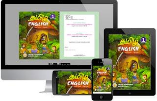 tnscert 11th std Advance Tamil textbook pdf free download