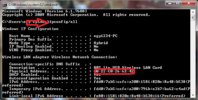 طريقة تغيير الماك ادرس MAC address
