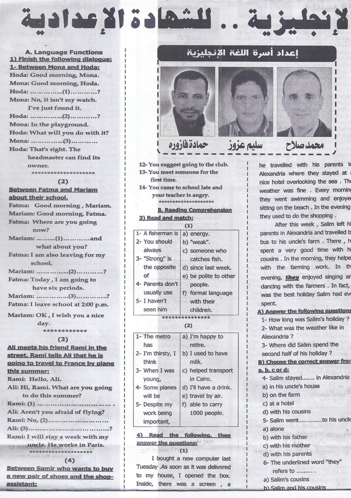 اول واقوى مراجعات ملحق الجمهورية فى اللغة الانجليزية للشهادة الاعدادية ترم ثان 16