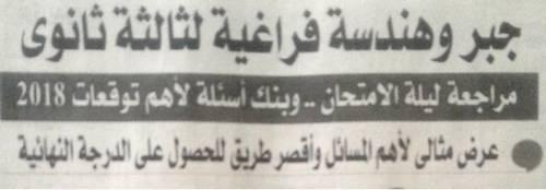 توقعات جريدة الجمهورية فى الليلة الأولى لامتحان الجبر والهندسة الفراغية للثانوية العامة2018