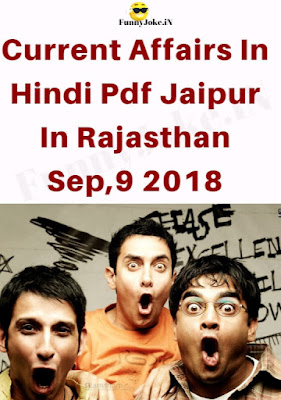 Current Affairs In Hindi Pdf Jaipur In Rajasthan Sep,9 2018