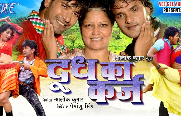 Bhojpuri Movie Doodh Ka Karz Trailer video youtube Feat Actor Dinesh Lal Yadav, Amrapali Dubey, Kajal Raghwani first look poster, movie wallpaper