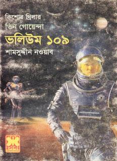 তিন গোয়েন্দা ভলিউম ১০৯ ( ওয়ান্ডারম্যান, খুনে রোবট, নেকড়ের গর্জন ) - শামসুদ্দিন নওয়াব Tin Goyenda - Volume 109 Wonderman, Khune Robot, Nakrer Gorjon by Shamsuddin Nowab