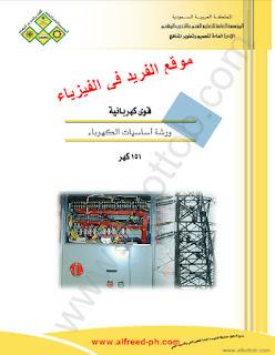 تحميل كتاب ورشة أساسيات الكهرباء pdf ، قوى كهربائية ، كتب فيزياء ، 115 كهر