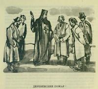 analiz-derevenskij-pozhar-ideja-tema-smysl