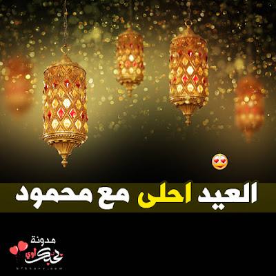 العيد احلى مع محمود بطاقات تهنئة العيد بأسم محمود