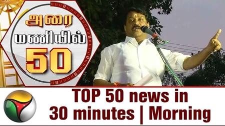 Top 50 News in 30 Minutes | Morning 18-01-2018 Puthiya Thalaimurai TV
