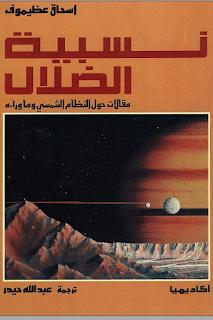 تحميل كتاب نسبية الضلال اسحاق عظيموف pdf برابط مباشر