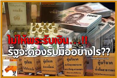 ไม่ให้พระรับเงิน...!! รัฐจะต้องรับมืออย่างไร??