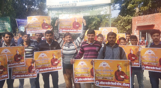 ABVP Faridabad releases poster of Hisar province convention