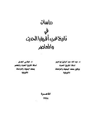 دراسات في تاريخ غرب إفريقيا الحديث والمعاصر - عبد الله ابراهيم وشوقي الجمل
