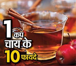 दालचीनी की चाय के 12 फायदे