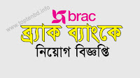 Barc Bank Jobs Circular
