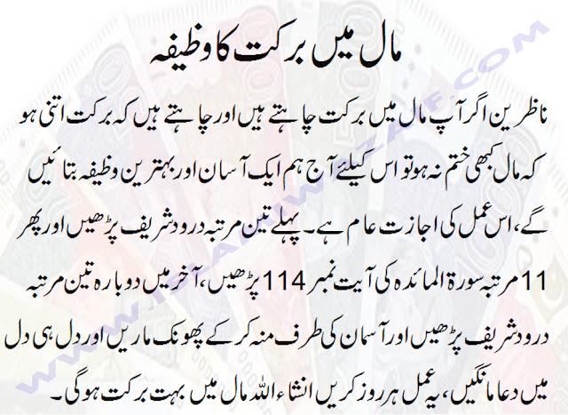 ameer hone ka wazifa in urdu