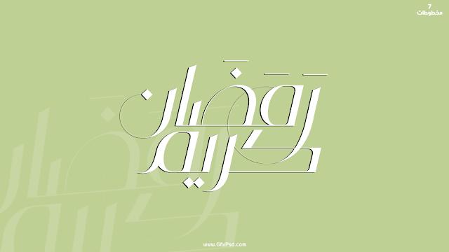 اقدم لكم اليوم مخطوطات شهر رمضان المبارك  سبعة مخطوطات مختلفة بتصميم جديد و جذاب...حملهم الان