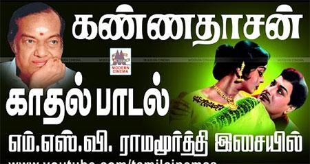 MSV Ramamoorthy Kannadasan Love Songs