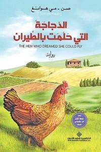 الدجاجة التي حلمت بالطيران، رواية عن حيوانات، رواية أبطالها حيوانات، رواية الدجاجة التي حلمت بالطيران pdf