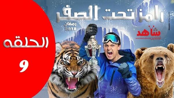 رامز تحت الصفر مع شيرين عبدالوهاب الحلقة 9 Ramez Tahta sifr