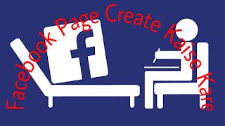 Facebook-Page-Kaise-Banaye-Ya-Create-Kare