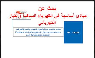 تحميل بحث عن مبادئ أساسية في الكهرباء الساكنة والتيار الكهربائي pdf