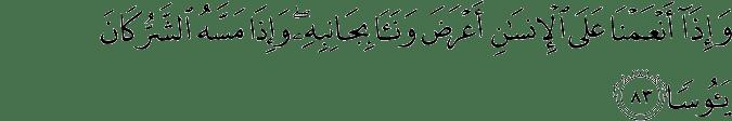 Surat Al Isra' Ayat 83