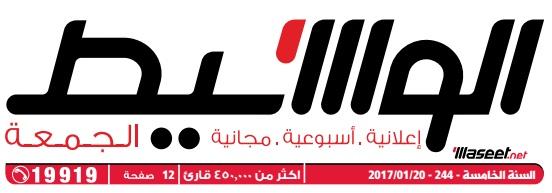 جريدة وسيط الأسكندرية عدد الجمعة 20 يناير 2017 م