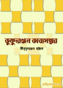 Kumudranjan Kabyasambhar Bangla Poetry ebook