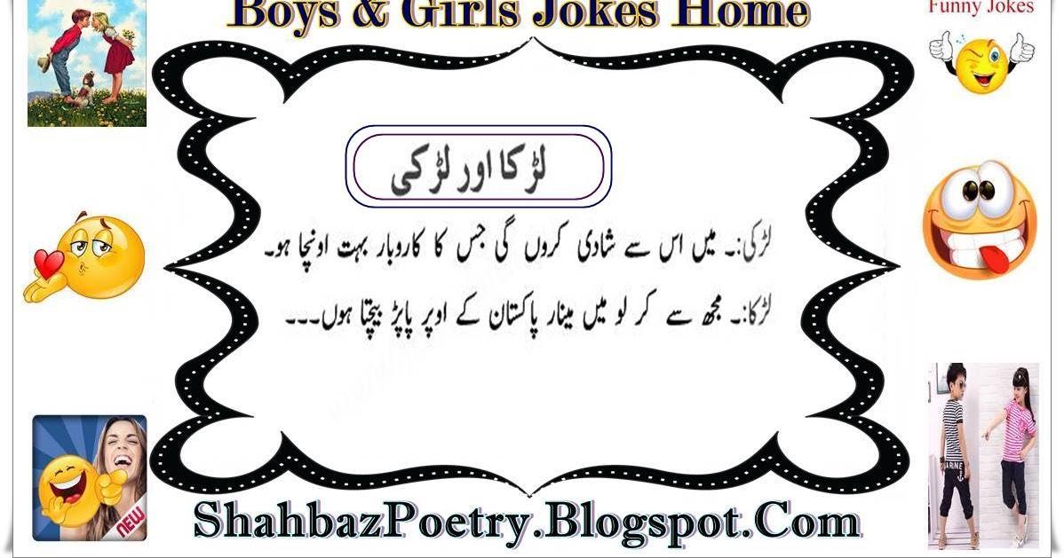Minar-E-Pakistan Boy And Girl Jokes 2017 | ShahbazPoetry- All About Fun Place