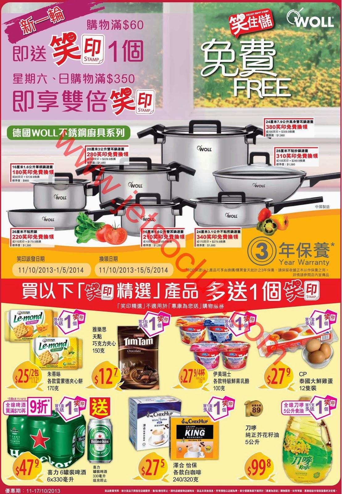 惠康超市:新一輪 換購『德國WOLL不銹鋼廚具系列』(11/10/13-15/5/2014) ( Jetso Club 著數俱樂部 )
