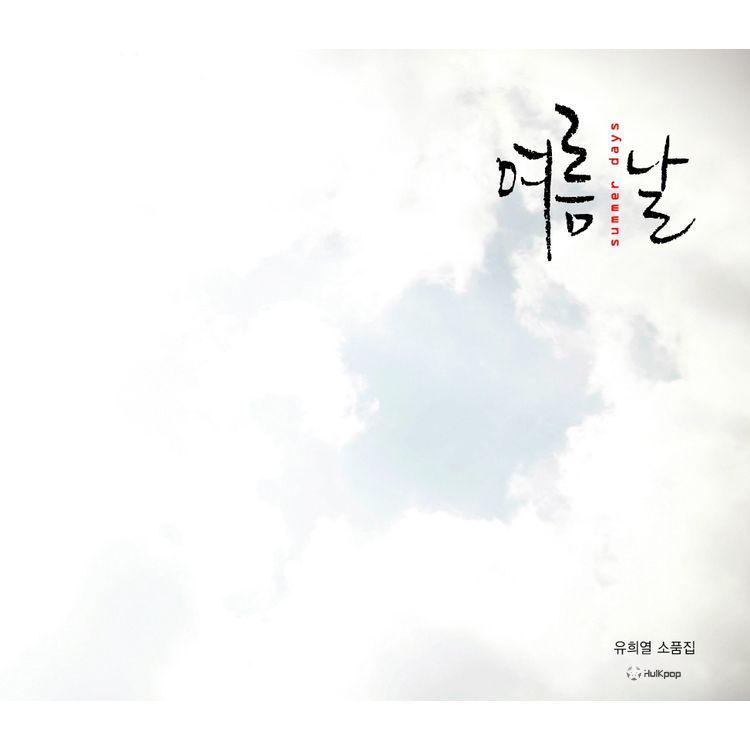 Yoo Hee Yeol – 여름날 (유희열 소품집)