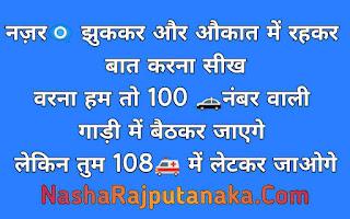 Dangerous Fadu badmashi Attitude Status In Hindi
