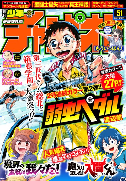 週刊少年チャンピオン 2020年51号 [Weekly Shonen Champion 2020 No.51 RAR]
