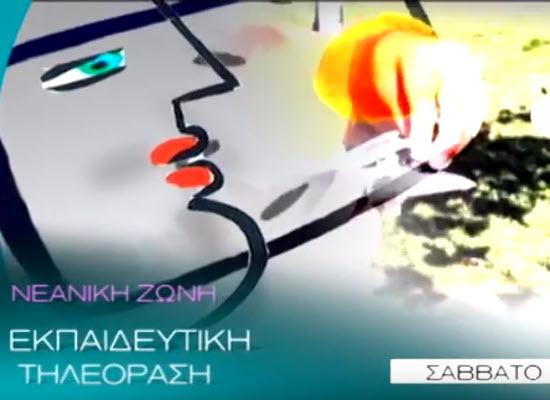 Πρόγραμμα Εκπαιδευτικής Ραδιοτηλεόρασης ξεκίνησε στο κανάλι της Βουλής των Ελλήνων