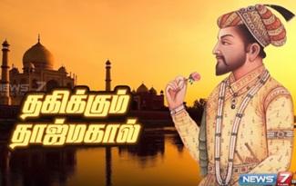 A Documentary Of Taj Mahal | News 7 Tamil