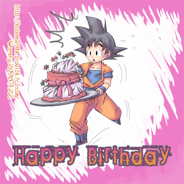 Goku Happy Birthday Cake