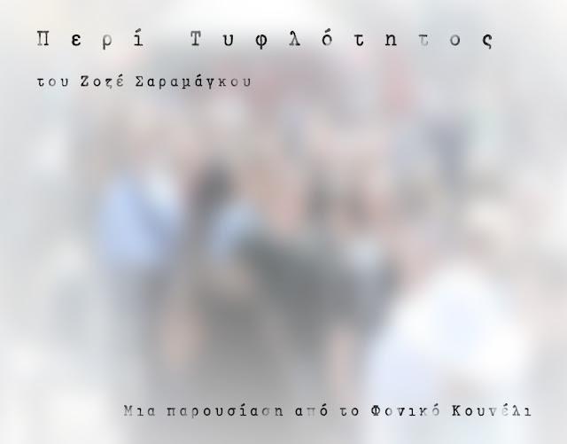 Περί Τυφλότητος του Ζοζέ Σαραμάγκου. Ένα αφιέρωμα από το φονικό κουνέλι