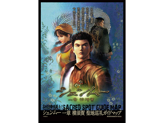 The cover of the Shenmue Chapter One: Yokosuka 'Sacred Spot' Guide Map.