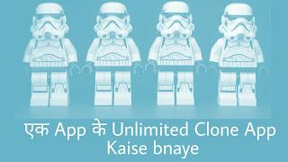 Clone App Kaise Banaye