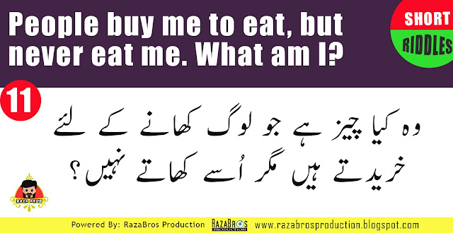 15 Interesting Short Riddles / Urdu Paheliyan with Answers ...