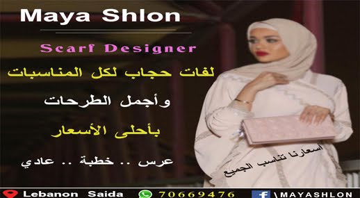 Maya Shlon  || Scarf Designer